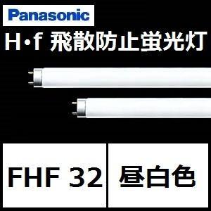 パナソニック 飛散防止膜付蛍光灯 FHF32EX-N・P-H ナチュラル色 Hf器具専用 (FHF32EXNPH)25本入