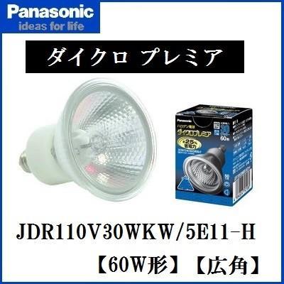 パナソニック パナソニック ダイクロプレミア JDR110V30WKW/5E11-H (JDR110V30WKW5E11H) 60W形 広角 口金E11 省電力タイプ 10個入