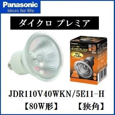 パナソニック ダイクロプレミア JDR110V40WKN/5E11-H (JDR110V40WKN5E11H) 狭角 80W形 口金E11 高光度タイプ 10個入 (JDR110V40WKN5E11H) 狭角 80W形 口金E11 高光度タイプ 10個入