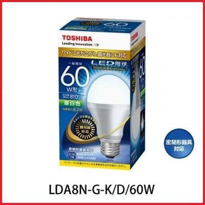 東芝 LDA8N-G-K/D/60W(LDA8NGKD60W) 昼白色相当 60W形相当 E26口金 調光器対応 10個セット