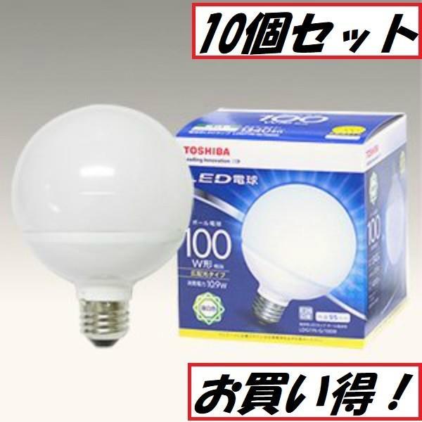 東芝 LED電球 ボール電球形 LDG11N-G/100W 100W形相当 昼白色 外形95mm LDG11NG100W 10個セット