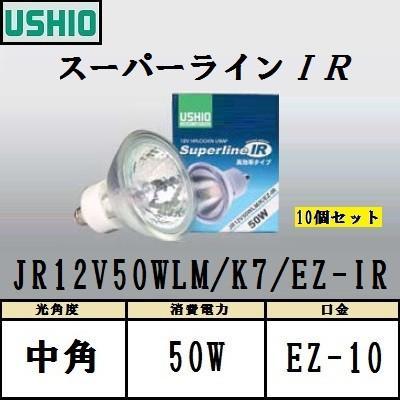 ウシオ スーパーラインIR JR12V50WLM/K7/EZ-IR 中角 EZ10口金 高効率タイプ ガラス径70mm 10個入