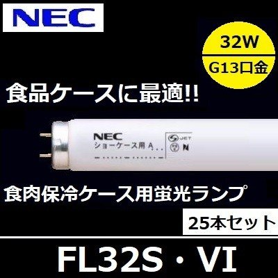 NEC ショーケース用蛍光ランプ FL32S・VI (FL32SVI) 食肉用 直管スタータ形 25本セット