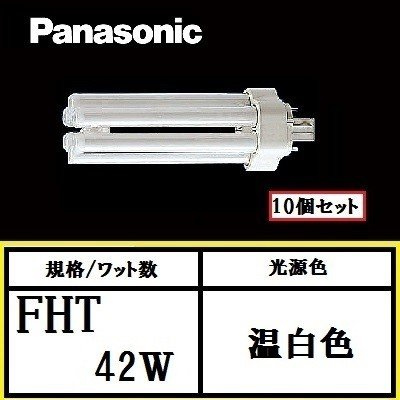 パナソニック ツイン3 FHT42EX-WW (FHT42EXWW) 温白色 42W形 42W形 42W形 10個入 高周波点灯専用形 コンパクト形蛍光灯 b14