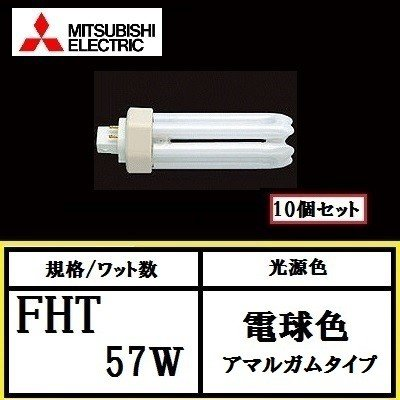 三菱 三菱 BB・3 FHT57EX-L IN (FHT57EXLIN) 10個入 電球色 57W形 INタイプ(アマルガム) 高周波点灯専用形