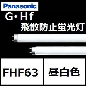 パナソニック G-Hf蛍光灯 FHF63EN-G・NU・P 10本セット 飛散防止膜付 ナチュラル色 FHF63ENGNUP