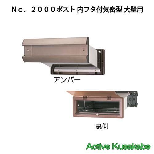 NO.2000ポスト 内フタ付気密型 大壁用 アンバー