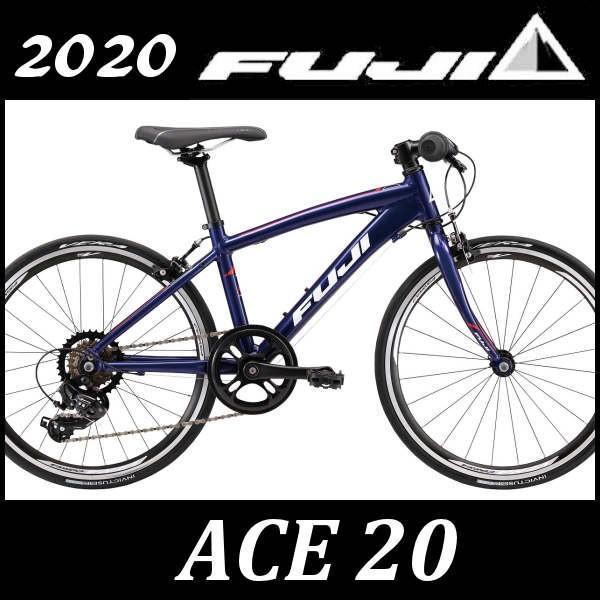 FUJIフジ エース 20 (ブリリアントネイビー) 2020 FUJI ACE 20 クロスバイク 子供用自転車