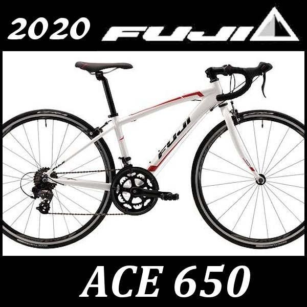 フジ FUJI エース 650 (パールホワイト) 2020 FUJI ACE 650 ロードバイク 子供用自転車