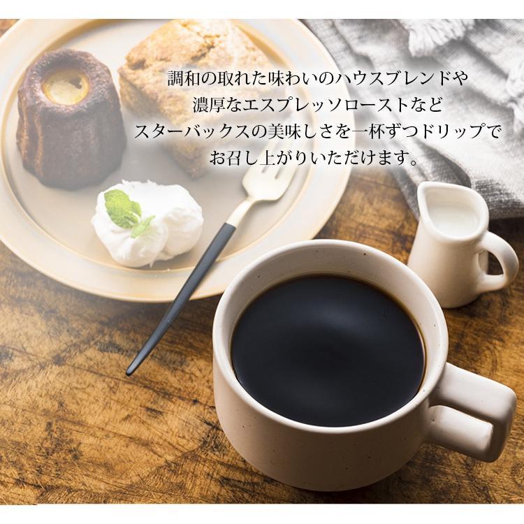 ギフト 出産祝い 内祝い お返し スターバックス オリガミR パーソナルドリップRコーヒーSB-20S 送料無料 スタバ あす着く 出産内祝い お礼 お供え|adachinet-giftshop|06