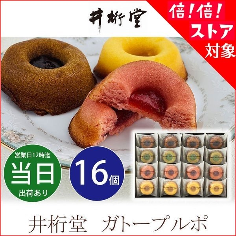 井桁堂 ガトープルポ 58
