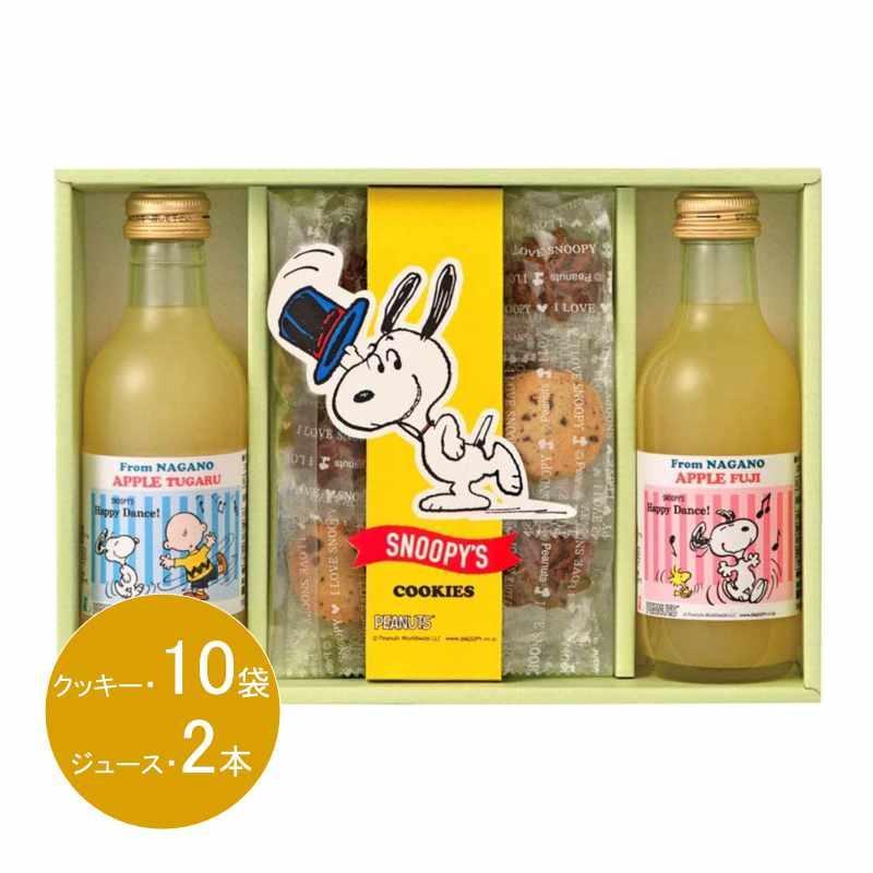 スヌーピー ジョイフルスヌーピー ジュース&クッキーセット SJS-A
