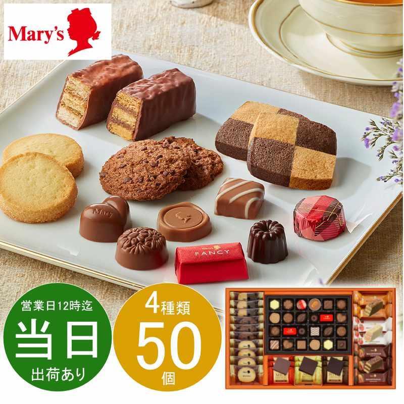 メリーチョコレート ティータイムストーリー TTS-GH