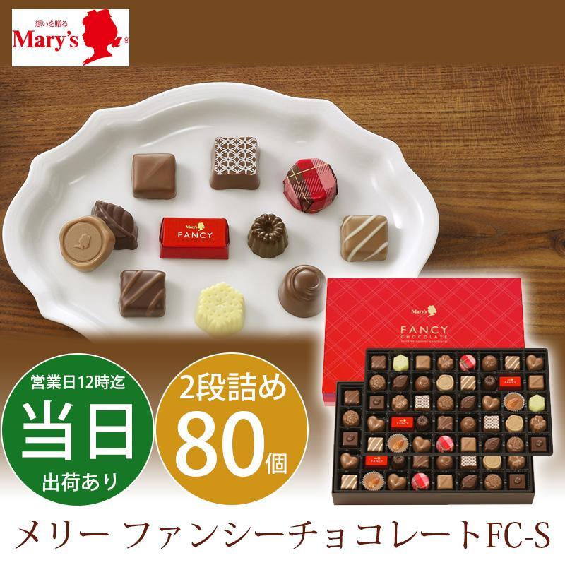 メリーチョコレート ファンシーチョコレート FC-S