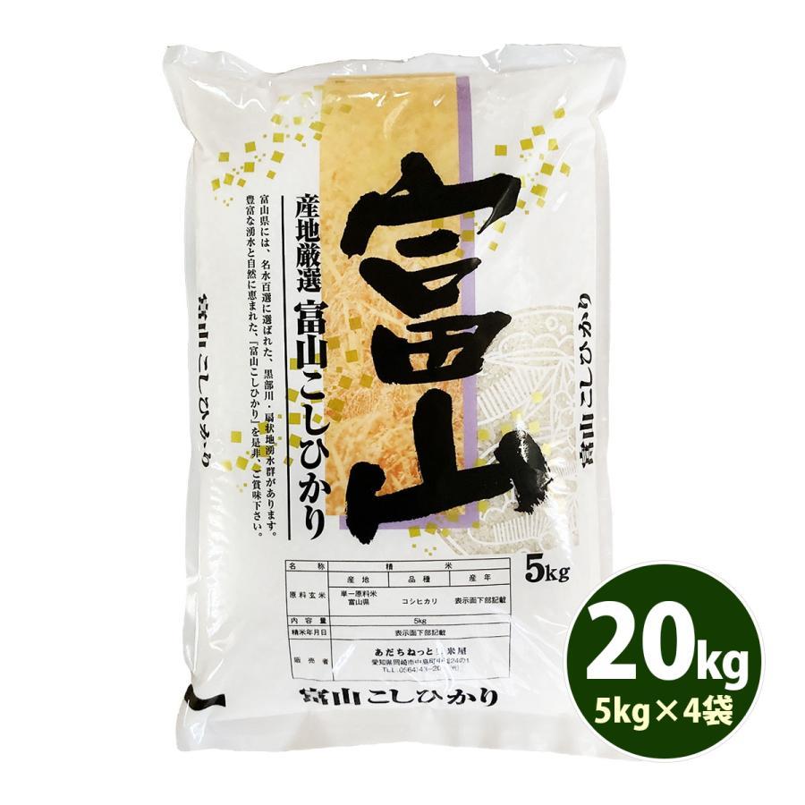 新米 お米 20kg 送料無料 白米 コシヒカリ 5kg×4袋 富山県産 令和3年産 1等米 お米 20キロ 食品 北海道・沖縄は追加送料|adachinet-umai