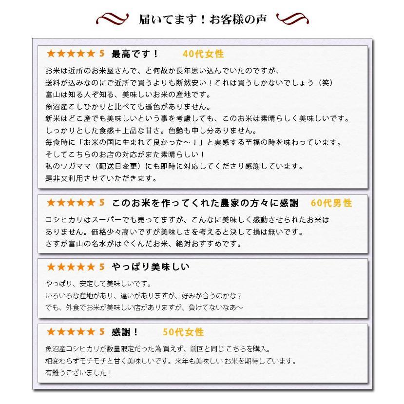 新米 お米 20kg 送料無料 白米 コシヒカリ 5kg×4袋 富山県産 令和3年産 1等米 お米 20キロ 食品 北海道・沖縄は追加送料|adachinet-umai|12
