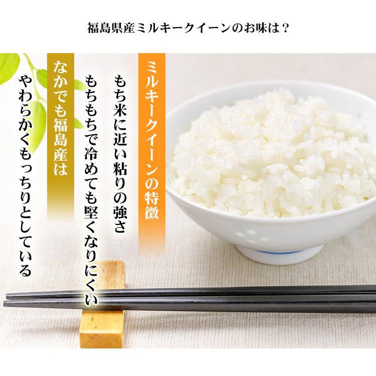 米 10kg 送料無料 新米 ミルキークイーン 5kg×2袋 福島県産 令和2年産 米 10キロ お米  ふくしまプライド。体感キャンペーン(お米)|adachinet-umai|05