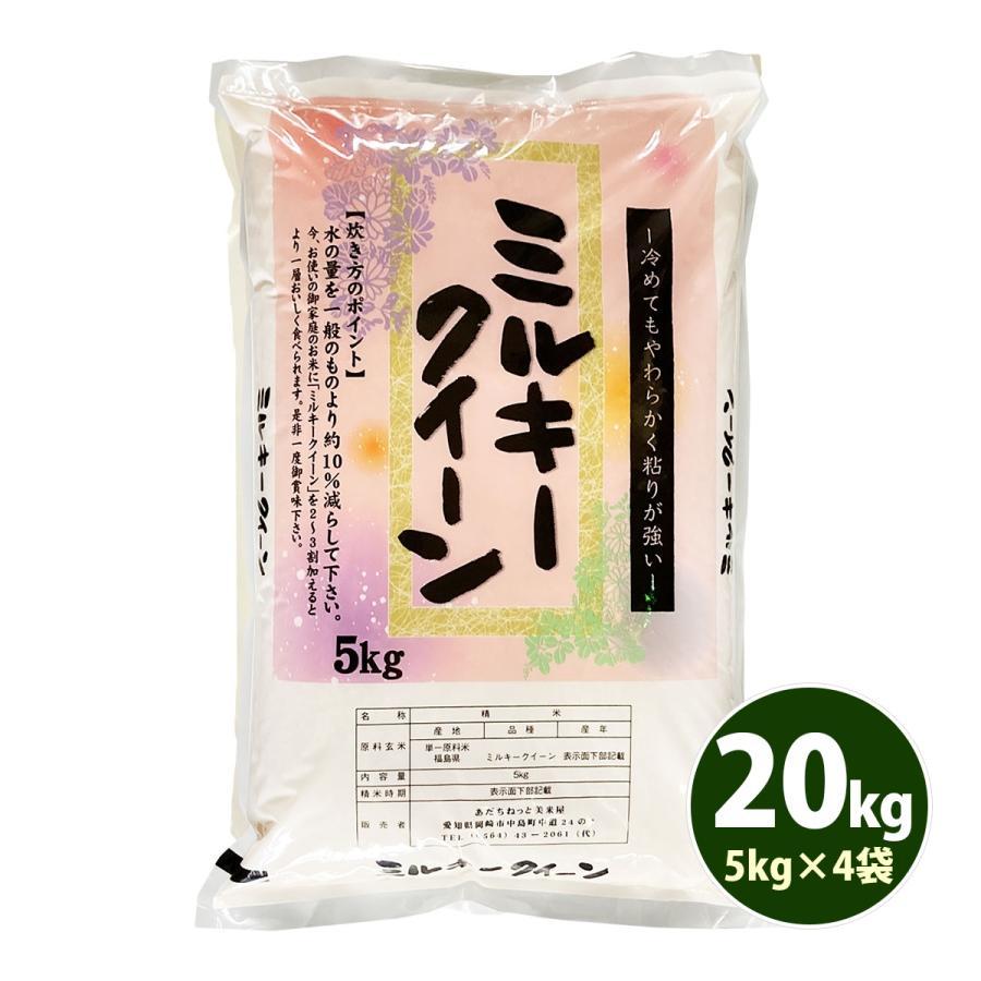 新米 お米 20kg 送料無料 ミルキークイーン 5kg×4袋 福島県産 令和3年産 米 20キロ お米  ふくしまプライド。体感キャンペーン(お米)|adachinet-umai