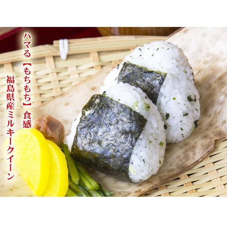 新米 お米 20kg 送料無料 ミルキークイーン 5kg×4袋 福島県産 令和3年産 米 20キロ お米  ふくしまプライド。体感キャンペーン(お米)|adachinet-umai|14