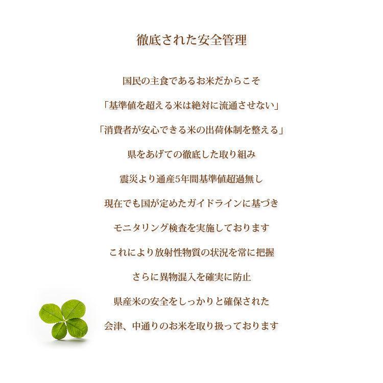 新米 お米 20kg 送料無料 ミルキークイーン 5kg×4袋 福島県産 令和3年産 米 20キロ お米  ふくしまプライド。体感キャンペーン(お米)|adachinet-umai|03