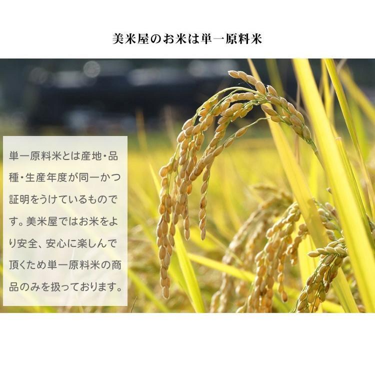 新米 お米 20kg 送料無料 ミルキークイーン 5kg×4袋 福島県産 令和3年産 米 20キロ お米  ふくしまプライド。体感キャンペーン(お米)|adachinet-umai|10