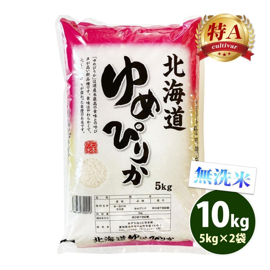 無洗米北海道ゆめぴりか10kg