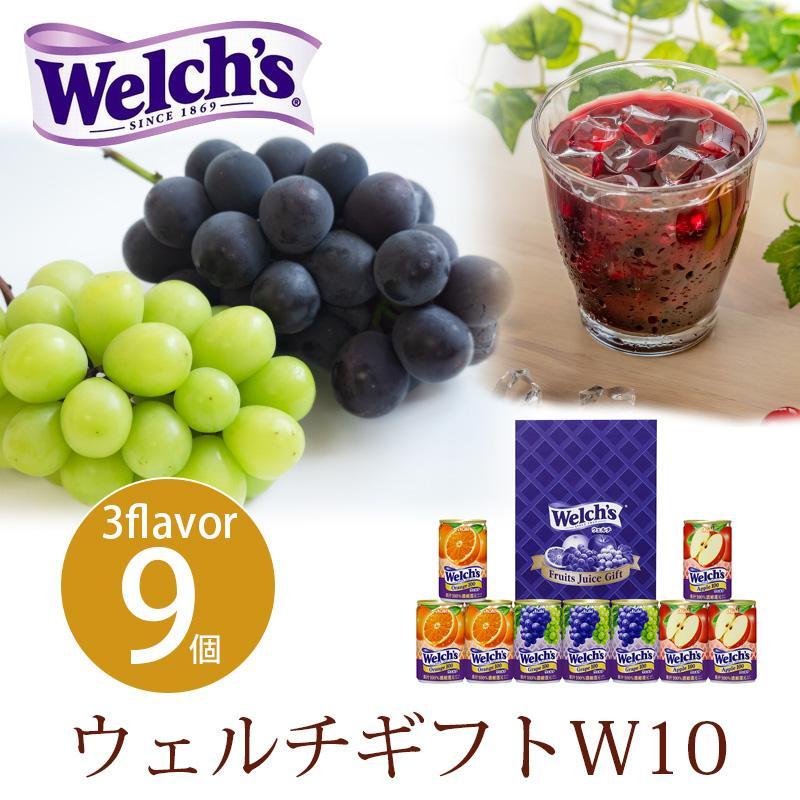 内祝い お返し 飲料 ウェルチ ウェルチギフト W10 お供え 送料無料|adachinet-umai
