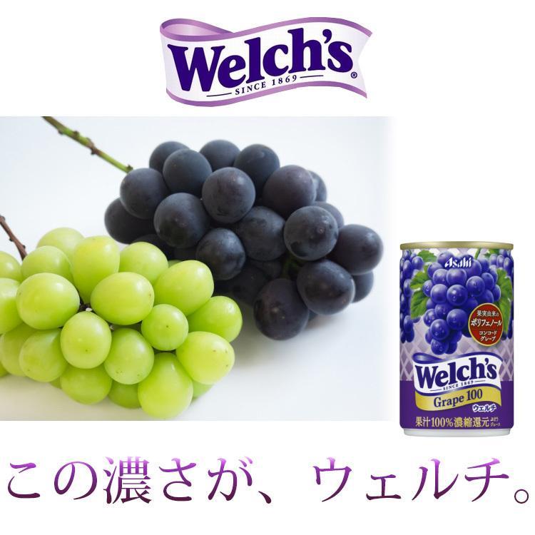 内祝い お返し 飲料 ウェルチ ウェルチギフト W10 お供え 送料無料|adachinet-umai|02