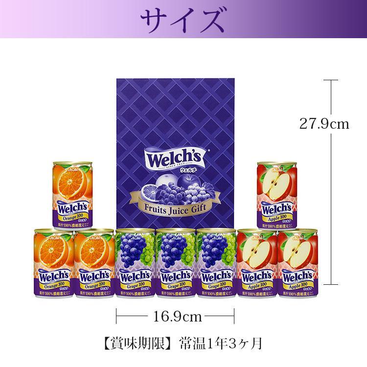 内祝い お返し 飲料 ウェルチ ウェルチギフト W10 お供え 送料無料|adachinet-umai|04