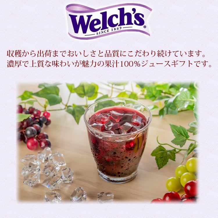 内祝い お返し 飲料 ウェルチ ウェルチギフト W10 お供え 送料無料|adachinet-umai|05
