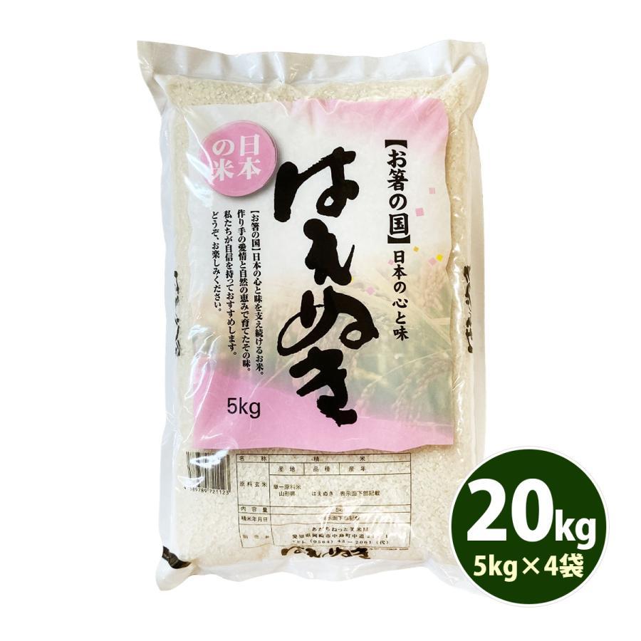新米 お米 20kg 送料無料 白米 はえぬき 5kg×4袋 山形県産 令和3年産 1等米 お米 20キロ 食品 北海道・沖縄は追加送料|adachinet-umai