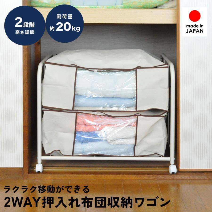 2WAY押入れ布団収納ワゴン 幅75cm adachiseisakusyo