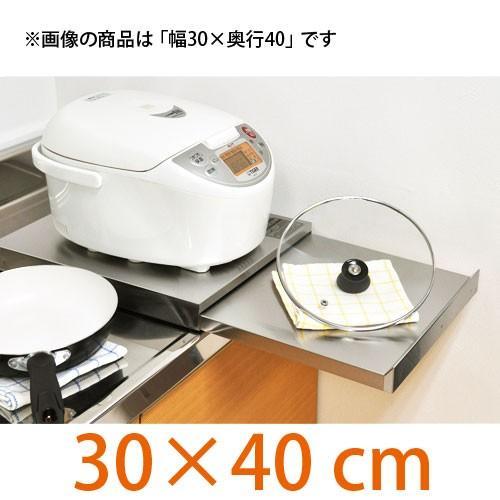 家電下スライドテーブル 幅30×奥行40 adachiseisakusyo