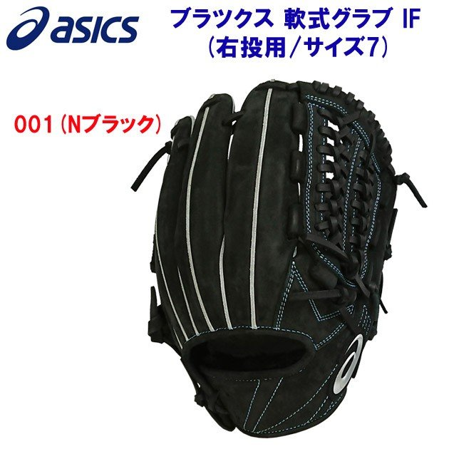 asics(アシックス) ブラツクス 軟式グラブ IF(右投用) 3121A305