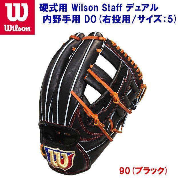 新規購入 Wilson(ウイルソン) 硬式用 Wilson Staff 硬式用 Wilson デュアル 内野手用 DO(右投用) DO(右投用) WTAHWFDST, cawaii:8b9727c5 --- airmodconsu.dominiotemporario.com