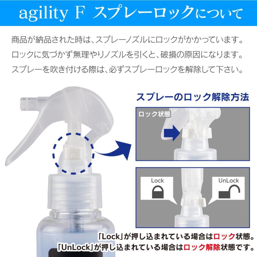 撥水 防汚 塗って拭くだけ 何処でもフッ素コーティング AGF 100ml|adamasocta|06