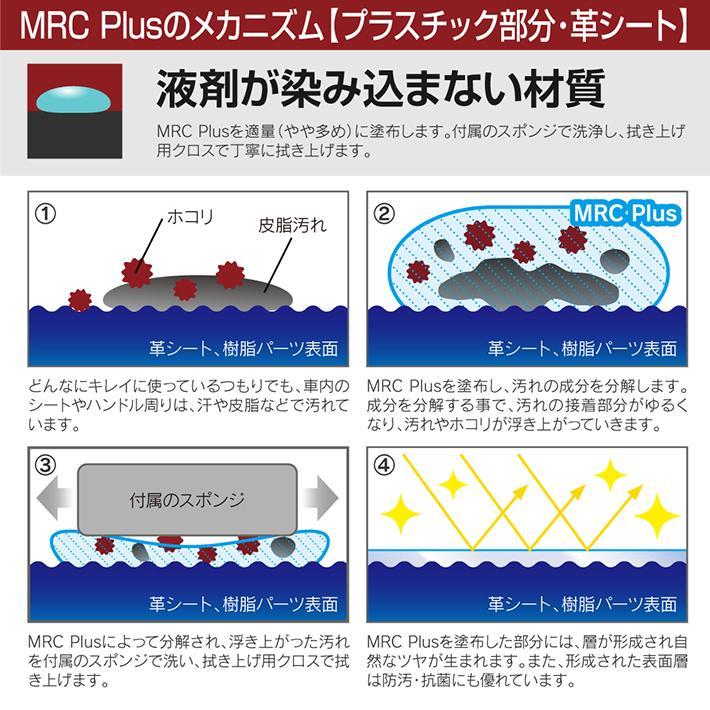 内装 クリーニング シート ツヤ 汚れ落とし 洗浄 防汚 抗菌 MRC マルチルームクリーナー 100ml|adamasocta|07