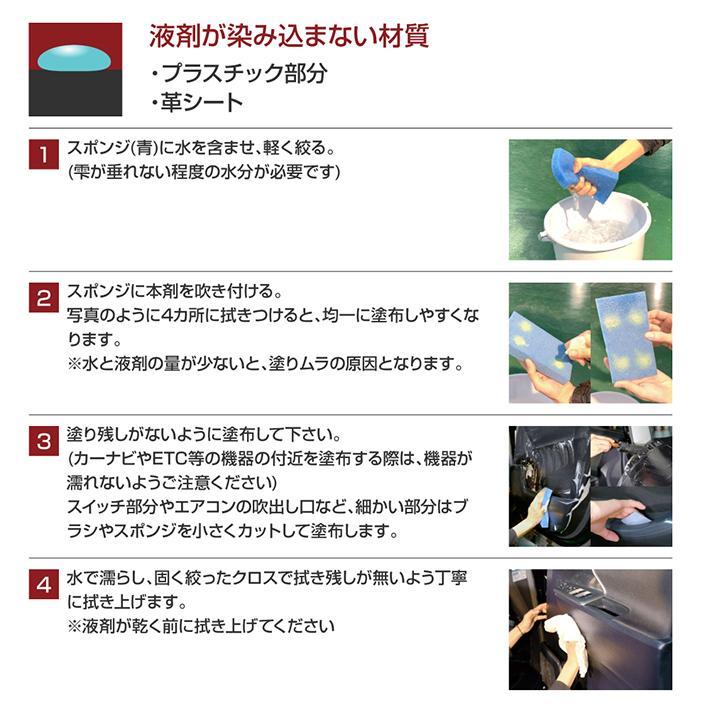 内装 クリーニング シート ツヤ 汚れ落とし 洗浄 防汚 抗菌 MRC マルチルームクリーナー 100ml|adamasocta|08