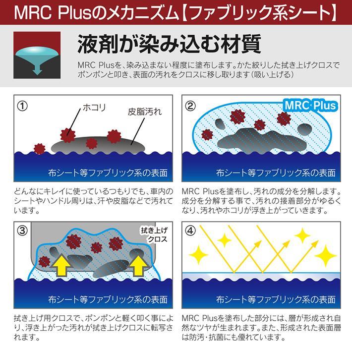 内装 クリーニング シート ツヤ 汚れ落とし 洗浄 防汚 抗菌 MRC マルチルームクリーナー 100ml|adamasocta|09