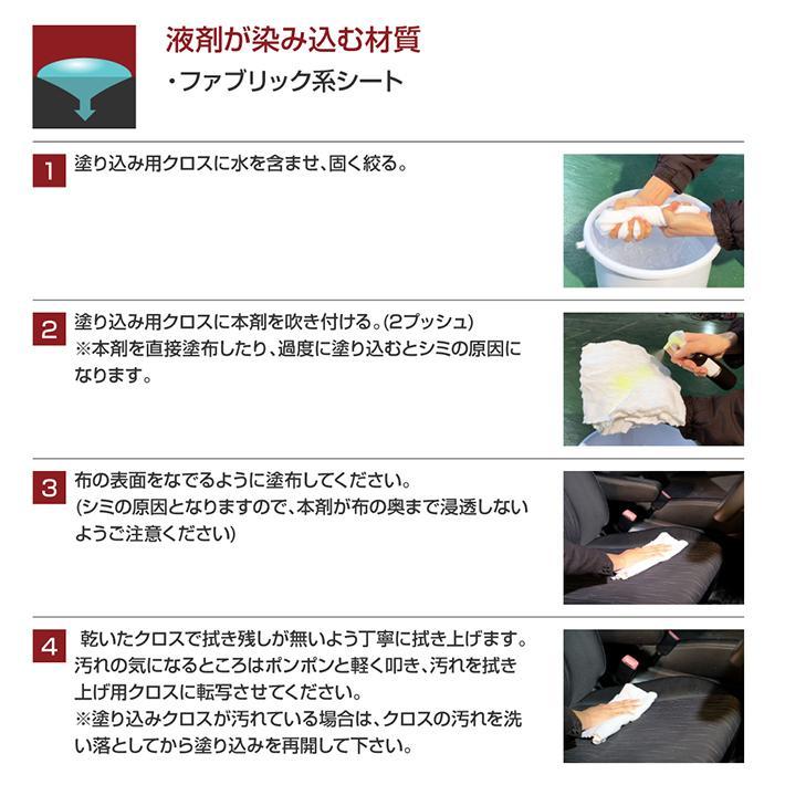 内装 クリーニング シート ツヤ 汚れ落とし 洗浄 防汚 抗菌 MRC マルチルームクリーナー 100ml|adamasocta|10