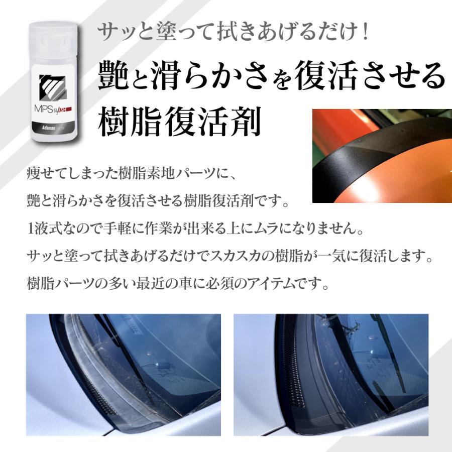 樹脂パーツ 復活 カー用品 樹脂 車 白ボケ 白化 未塗装樹脂 未塗装パーツ 黒樹脂 コーティング MPS SLASH 25ml|adamasocta|02