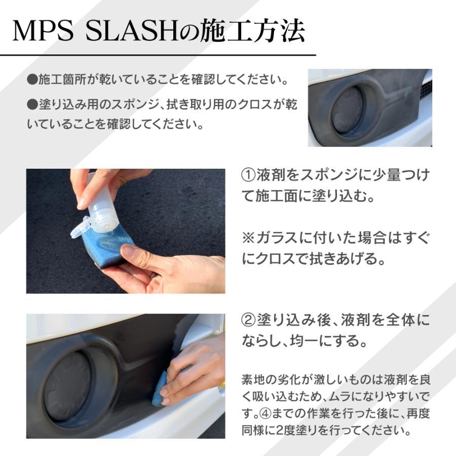 樹脂パーツ 復活 カー用品 樹脂 車 白ボケ 白化 未塗装樹脂 未塗装パーツ 黒樹脂 コーティング MPS SLASH 25ml|adamasocta|04