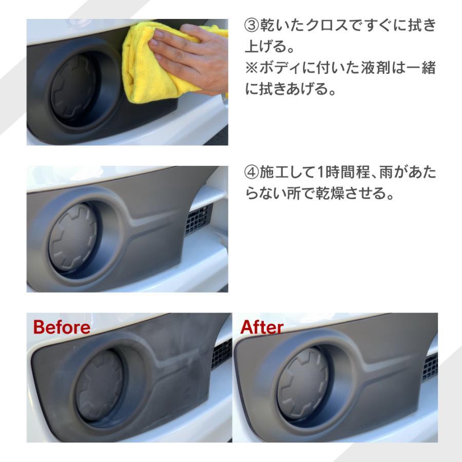 樹脂パーツ 復活 カー用品 樹脂 車 白ボケ 白化 未塗装樹脂 未塗装パーツ 黒樹脂 コーティング MPS SLASH 25ml|adamasocta|05