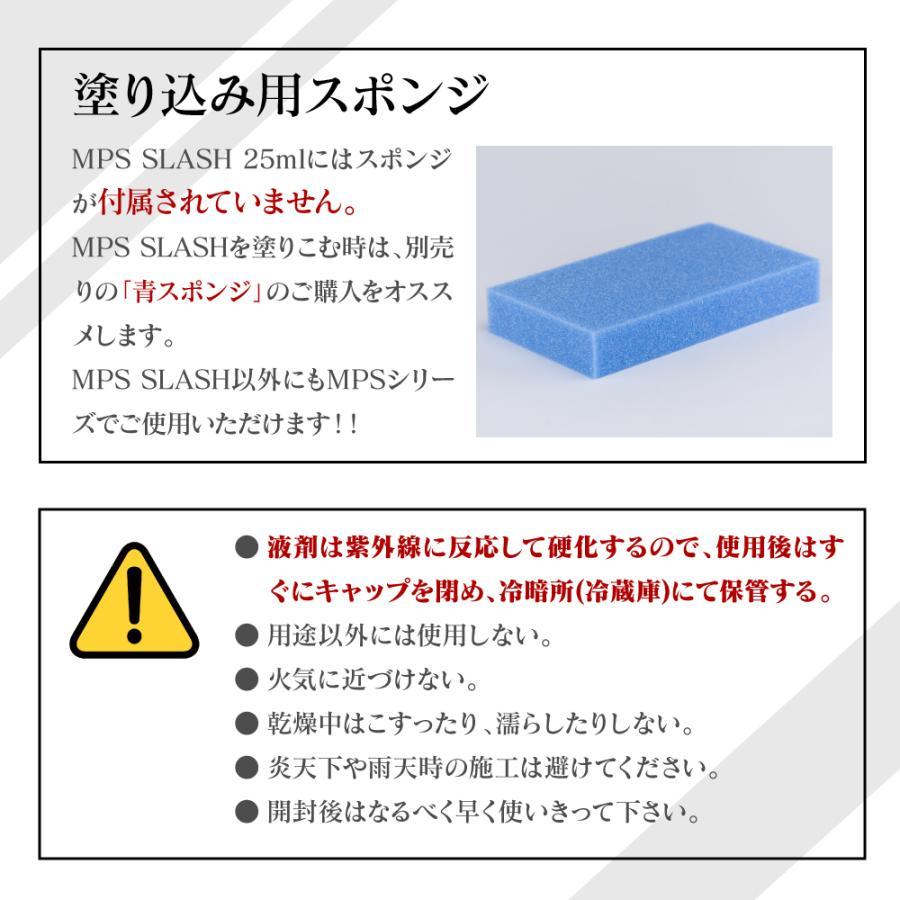 樹脂パーツ 復活 カー用品 樹脂 車 白ボケ 白化 未塗装樹脂 未塗装パーツ 黒樹脂 コーティング MPS SLASH 25ml|adamasocta|10