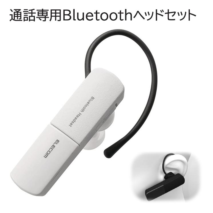 iPhone スマートフォン パソコン Bluetoothヘッドセット ホワイト 通話専用 シンプル ワイヤレス イヤーフック microUSB パソコン Android LBT-HS10MPWH|addfive-store