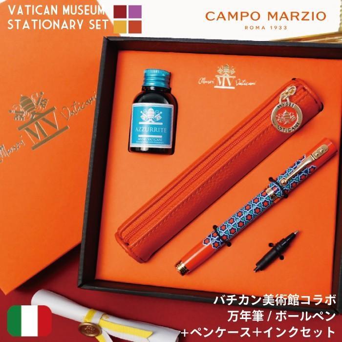 万年筆 ボールペン 筆記具 インク ペンケース セット CAMPO MARZIO バチカン美術館 DULCIS COLORUM SET|adesso-nip