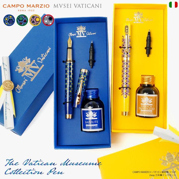 万年筆 ボールペン インクセット コラボ イタリア バチカン美術館 CAMPO MARZIO|adesso-nip