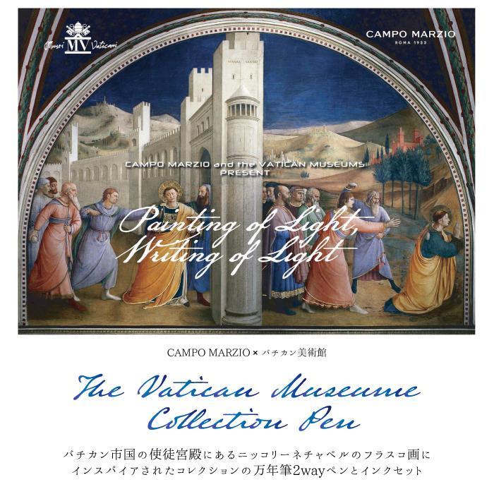 万年筆 ボールペン インクセット コラボ イタリア バチカン美術館 CAMPO MARZIO|adesso-nip|02