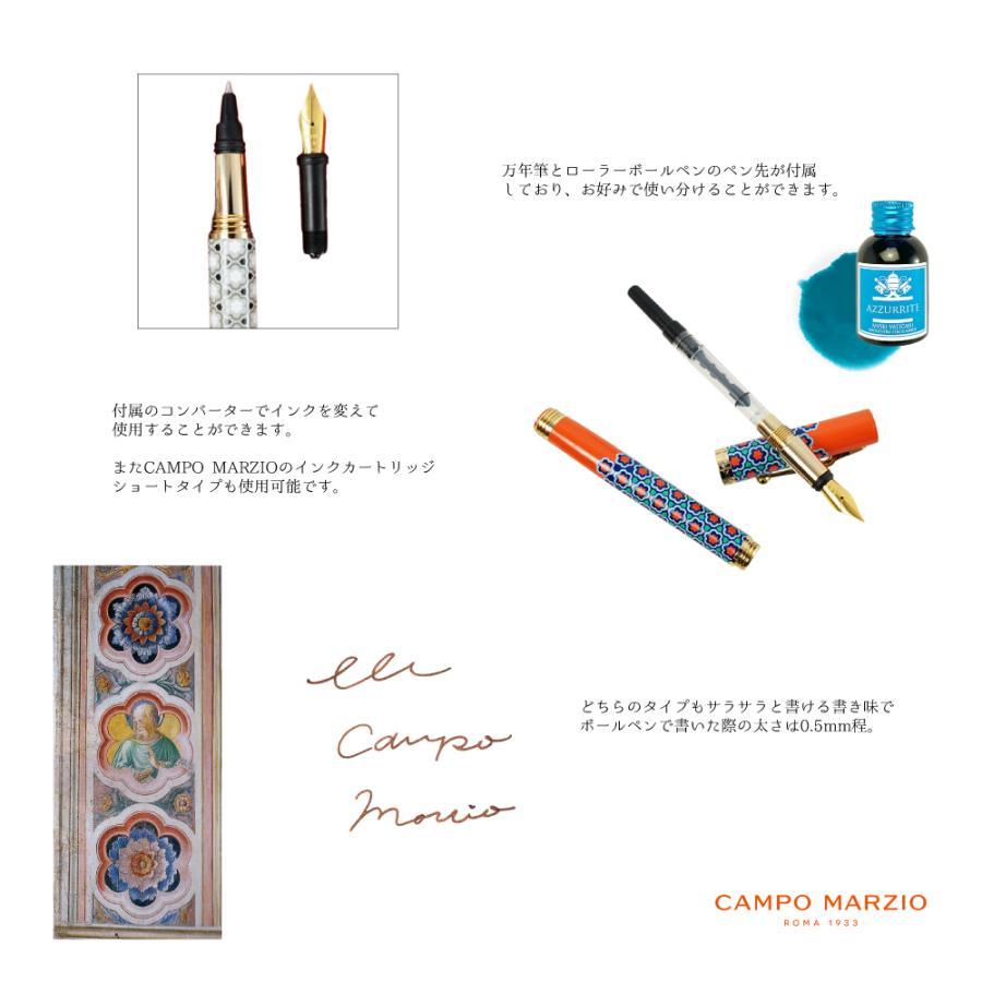 万年筆 ボールペン 筆記具 インク ペンケース セット CAMPO MARZIO バチカン美術館 DULCIS COLORUM SET|adesso-nip|19