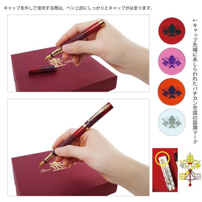 万年筆 ボールペン 筆記具 インク ペンケース セット CAMPO MARZIO バチカン美術館 DULCIS COLORUM SET|adesso-nip|04